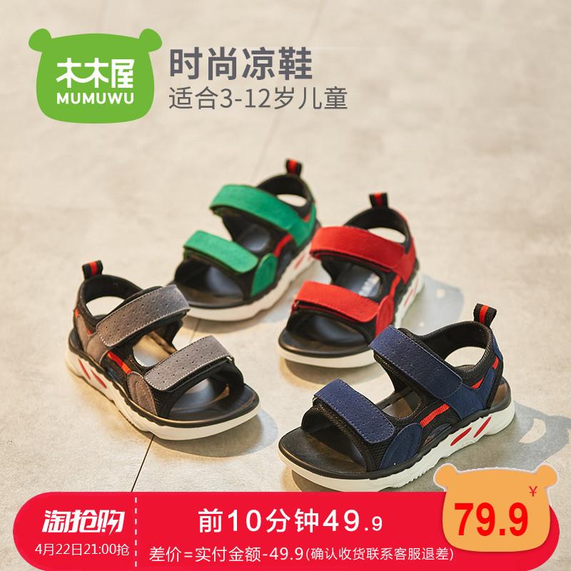 ¥59.9 木木屋 儿童沙滩鞋