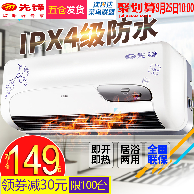 ¥119 先锋 居浴两用暖风机 壁挂式 4级防水