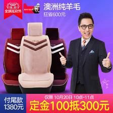 20日10点预售: Nile 尼罗河 荣耀系列 纯羊毛 冬季汽车坐垫 1280元包邮(100元