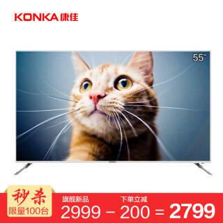 酷开(coocaa) 55U3B 55英寸 液晶电视 包邮(满减)2799元