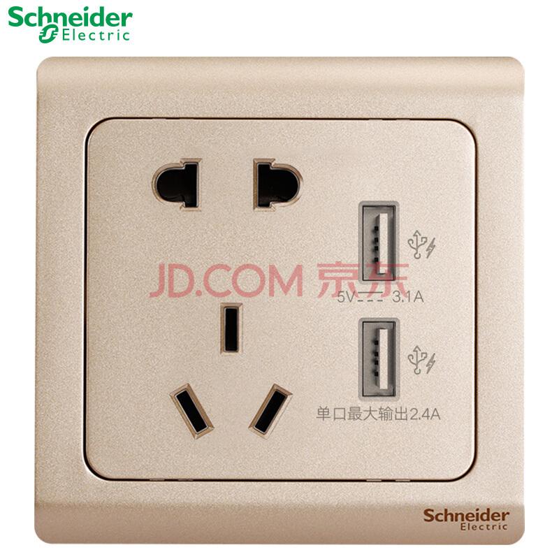 ¥133.34 施耐德开关插座 轻逸金系列 墙面86型面板10A电源插口 五孔带双USB 3.1A