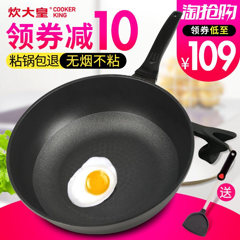 降 炊大皇 铝合金不沾炒锅 30cm +送硅胶铲20元