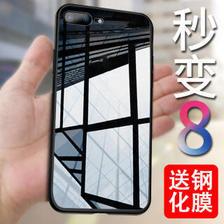GGUU iPhone8/7 玻璃全包硅胶防摔保护套  券后29元包邮