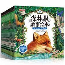 苏宁易购 正版森林报故事绘本书全套12册25.8元包邮 已降13.2元