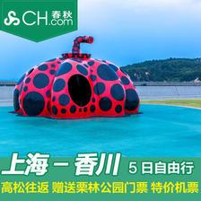 特价机票: 上海-日本高松5日直飞往返含税 799元起/人