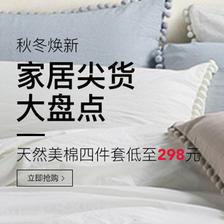 促销活动:考拉海购秋冬焕新 家居大盘点 天然美棉四件套低至298元