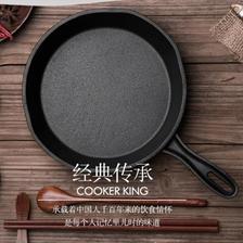 炊大皇(COOKER KING) J18ATQ17 无涂层加厚铸铁平底锅 18cm ¥59