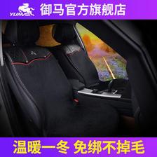 20日0点预售:yuma 御马 冬季汽车通用座套 398元(定金50元,双11付尾款)