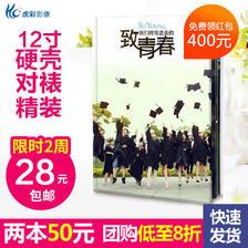 虎彩 定制杂志相册 12寸 26p 8.5元包邮(需用券)