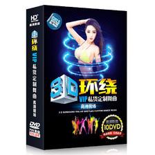 ¥19.9 3D环绕车载劲爆舞曲DVD 10碟装(29.9-10)