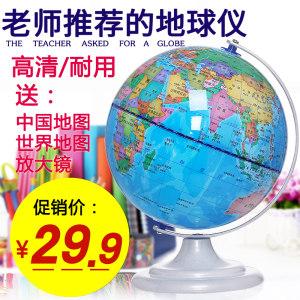 儿童地球仪 16cm 24.9元包邮