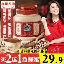 老金磨方 红豆薏米枸杞粉薏仁粉600g 14.9元包邮(29.9-15)