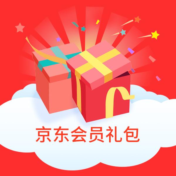 优惠券# 京东 会员福利大礼包 满105-5/199-10/399-20全品券