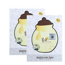 网易考拉海购 Papa recipe春雨 蜂蜜美白滋润面膜 10片*2盒152元包税 可满2件减10