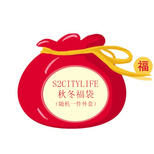 S2CITYLIFE 秋冬男装福袋 1件男装外套 34元