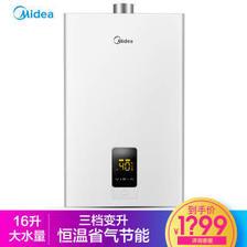 美的(Midea)16升 燃气热水器 JSQ30-G1(天然气) 1699元