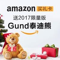 你买礼卡我报销,赢取$100礼卡 亚马逊购买礼卡送2017限量版Gund泰迪熊,不是Prime会员也能买