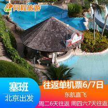 免签直飞: 北京-塞班 6-7天往返含税机票 4189元/人(券后)