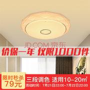 ¥79 佛山照明(FSL)led吸顶灯卧室灯客厅灯具现代简约中式调光变色25W晶澈白'