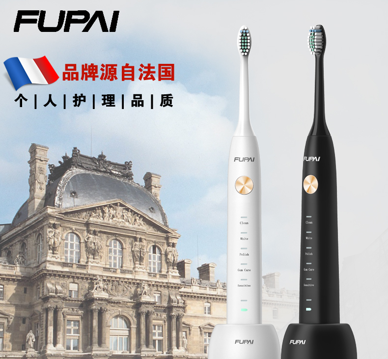 ¥79 法国FUPAI情侣电动牙刷送刷