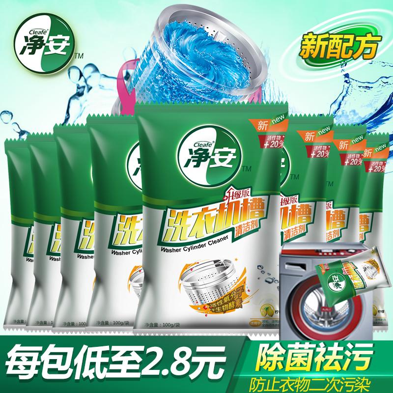 净安 洗衣机槽清洁剂100g12袋 包邮 折合1.66/袋19.9元