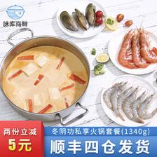 wecook 味库 冬阴功双虾鲜贝火锅套餐 1-3人份餐 59元包邮(需用券)