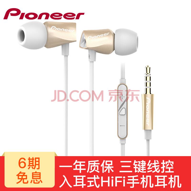 先锋(Pioneer)CL32S 入耳式HiFi耳机 三键线控 金99元