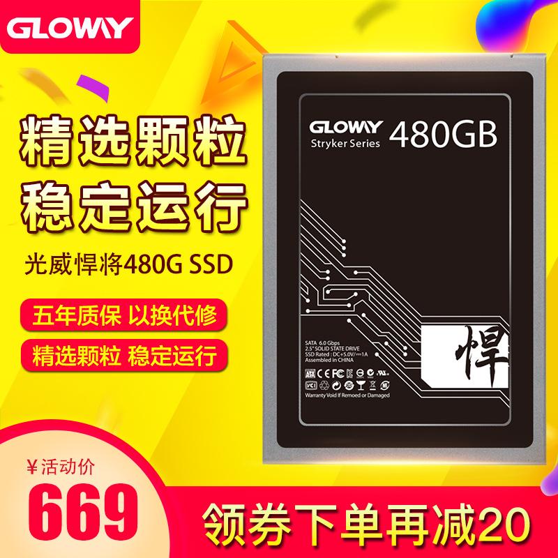 光威Gloway 悍将480G固态硬盘2.5寸SATA3台式机笔记本SSD非512G649元