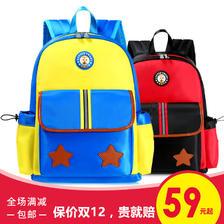 ¥39 小疯子小学生书包1-3-6年级儿童背包男女防水护脊减负双肩包