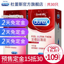 20日0点预售: 杜蕾斯 至尊超薄装系列 避孕安全套 30只 109元包邮(15元定金