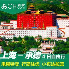 ¥599 春秋旅游上海-河北承德4日3晚自由行机票酒店坝上草原古北水镇-fei猪