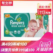 ¥113 帮宝适纸尿裤加大码XL104片超薄透气男女通用婴儿尿不湿非拉拉裤'