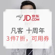 京东 VANCL 凡客诚品 十周年店庆 直降好价,专区跨店3件7折,阶梯满减最高20