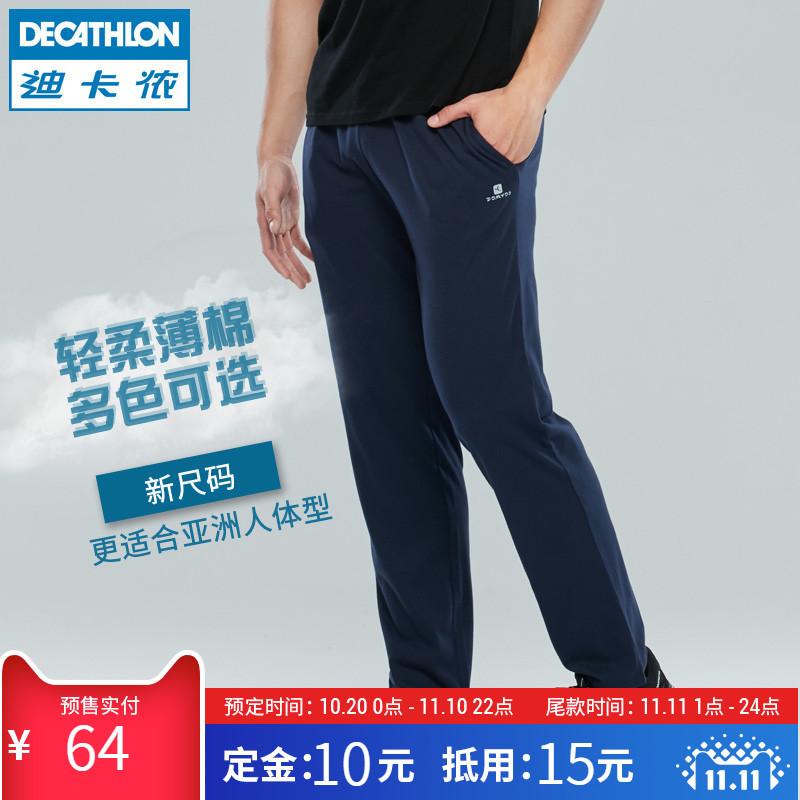 双11预售: DECATHLON 迪卡侬 男士运动裤 64元(需付定金)