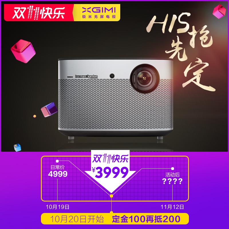 双11预售: 极米 H1S 无屏电视 包邮(需100元定金)3999元