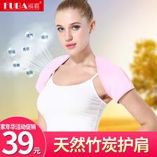 ¥29 自发热竹炭月子护肩男女 29包邮(49-20)