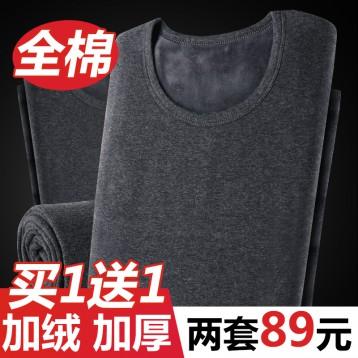神价格!蜜芊 男女款 加厚加绒纯棉秋衣秋裤套装*2套 可抗零下10度 2.5折 ¥89