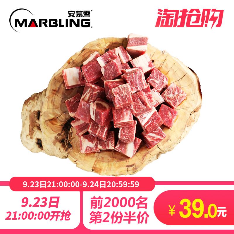 安慕雪 原切牛腩肉 1000g *2件 58.5元包邮(78-19)
