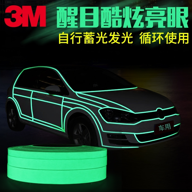 3M蓄光条发光膜荧光贴纸发光胶带贴舞台安全警示装饰夜光墙贴车贴 15元