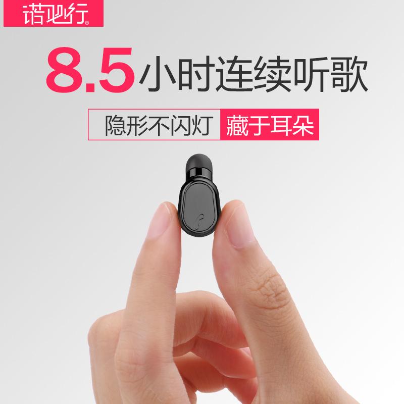 诺必行 隐形蓝牙耳机 M8 包邮(券后)19.9元