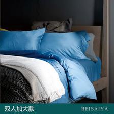 ¥299 贝赛亚高端60支贡缎长绒棉床品双人加大纯色床上用品四件套月光蓝
