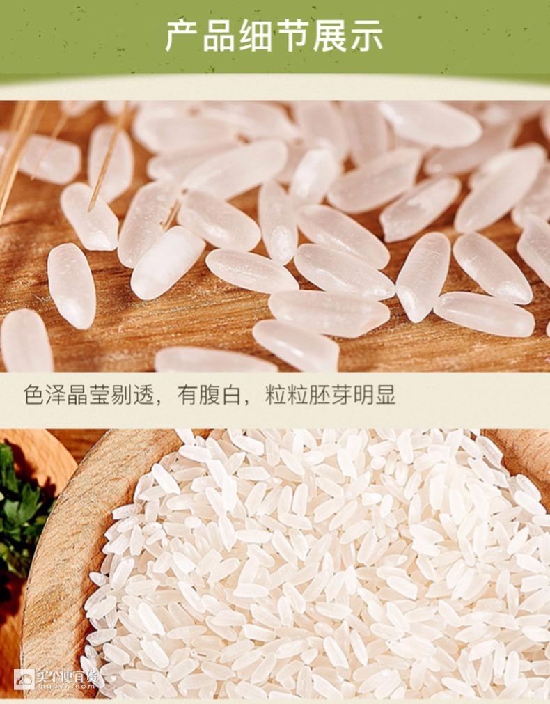 大智然 长粒香 东北大米 5斤 现磨新米 有机安全 ¥20¥20