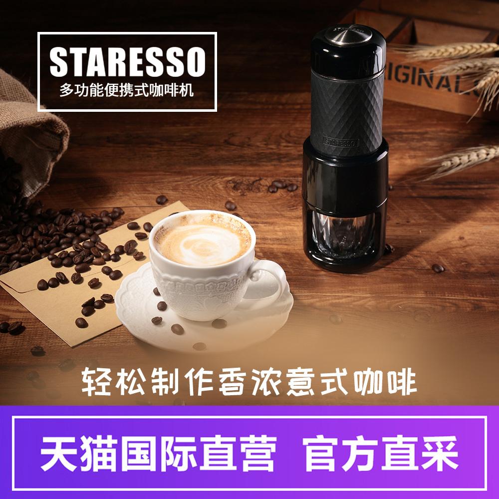 5日10点: STARESSO SP-200 手动便携式咖啡机¥269