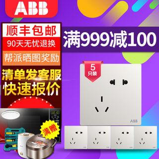 ABB 无框轩致 五孔插座面板 5只装  券后68元