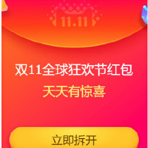 热门2017 天猫双11 全球狂欢节