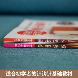《零起步学钩针棒针编织》全套2册  券后19.9元包邮